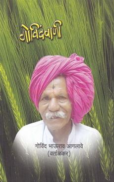 Govind Vani