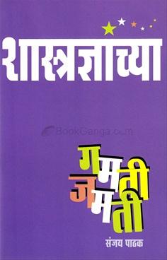 Shastradnyanchya Gamati Jamati