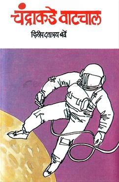 Chandrakade Vatchal