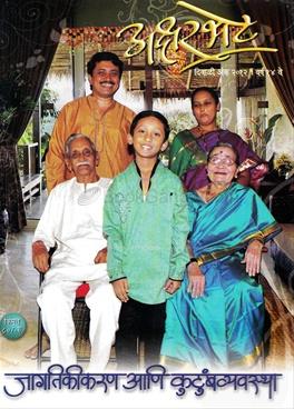 Aksharbhet (2012)