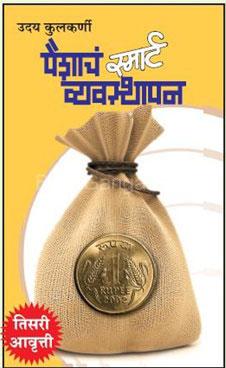 Paishach Smart Vyavasthapan