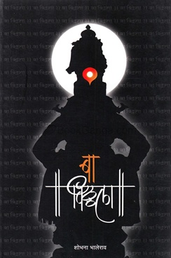 Ba Vitthala