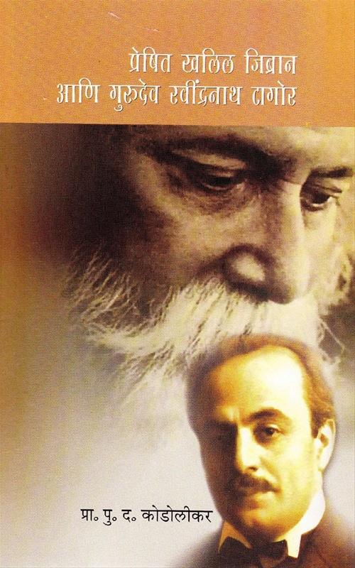 प्रेषित खलिल जिब्रान आणि गुरुदेव रवींद्रनाथ टागोर