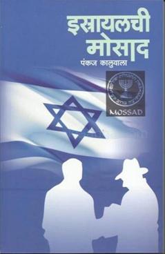 Israelchi Mosad