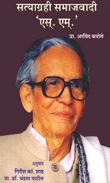 Satyagrahi Samajvadi S. M.