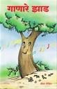 गाणारे झाड