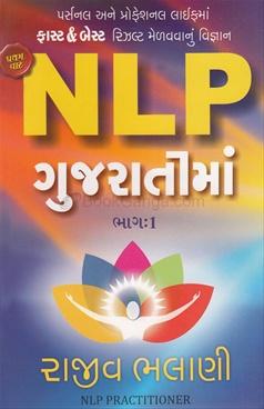 NLP Gujarati Ma