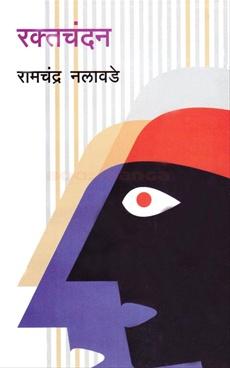 Raktachandan