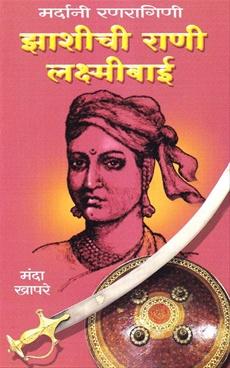 Mardani Ranragini Zashichi Rani Laxmibai