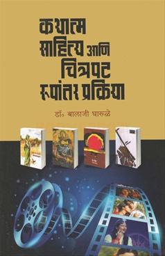 Kathatma Sahitya Ani Chitrapat Rupantar Prakriya