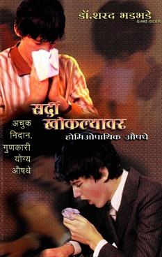 Sardi Khokalyavar Homeopathic Aushadhe