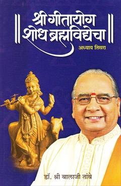 Shri Gitayog : Shodh Brahmavidyecha – Adhyay Tisara