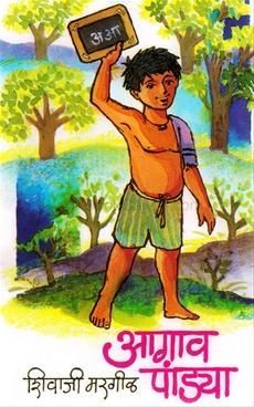 Agav Pandya