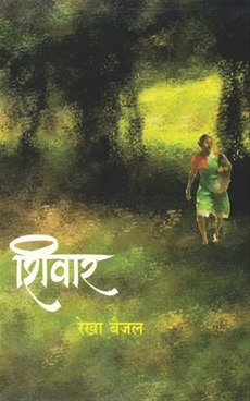 Shivar