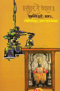 Devachiye Dwari Bhag 2