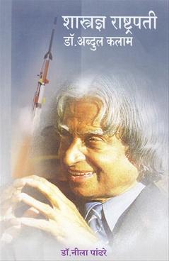 Shastradnya Rashtrapati Dr. Abdul Kalam
