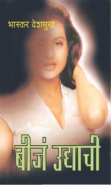 Bija Udyachi