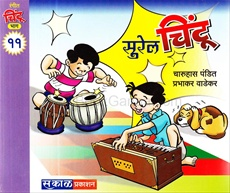 Chintoo Bhag 11