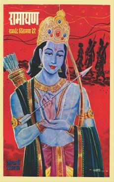 Ramayan - Ramchandra Dhere