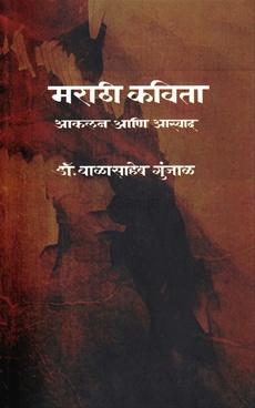 Marathi Kavita : Akalan Ani Aaswad