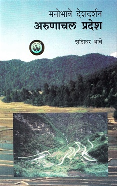 Manobhave Deshdarshan Arunachal Pradesh