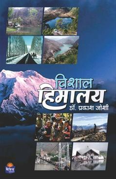 Vishal Himalay