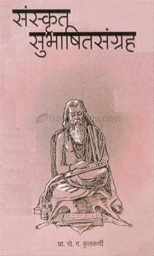 Sanskrut Subhashitsangrah