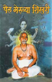 Pail Meruchya Shikhari