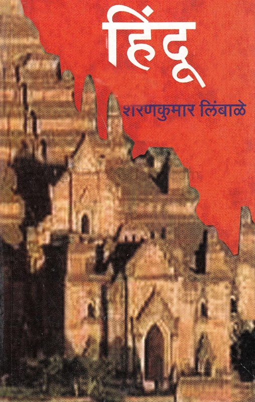 हिंदू