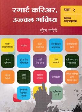 Smart Career Ujjwal Bhavishya - Bhag 2
