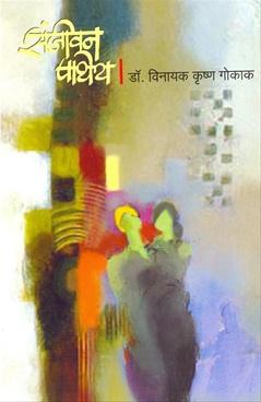 Sanjivan Pathey