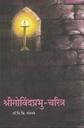श्रीगोविंदप्रभू - चरित्र