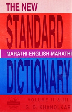 The New Standard Dictionary Volume II and Voume III