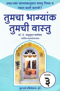 Tumcha Bhagyank Tumchi Vastu - 3