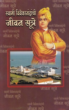 Swami Vivekanandachi jivan sutre