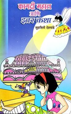 Kagadi Mahal Ani Itar Katha