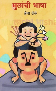 Mulanchi Bhasha