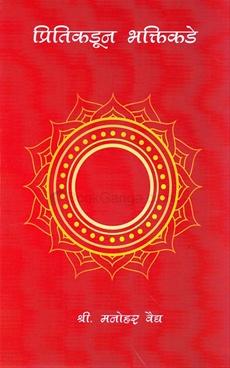 Pritikadun Bhaktikade