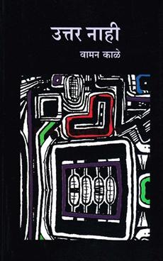 Uttar Nahi