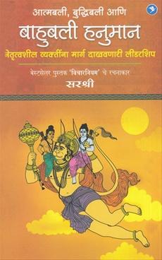 Aatmabali, Buddhibali Ani Bahubali Hanuman