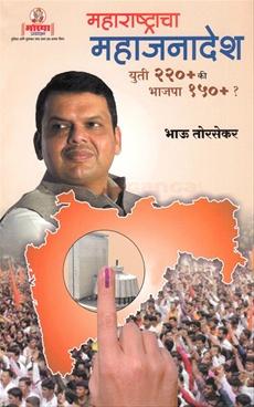 Maharashtracha Mahajanadesh