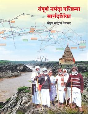 Sampurna Narmada Parikrama Margadarshika