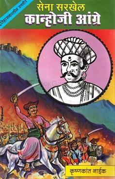 Sena Sarkhel Kanhoji Angre