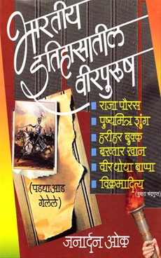 Bharatiy Itihasatil Padadyaad Gelele Virpurush