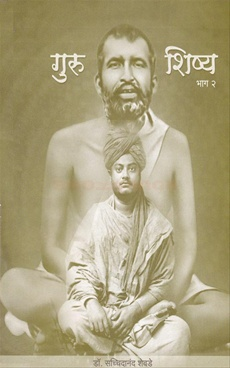 Guru-Shishya (Bhag 2)