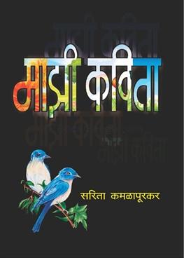 Majhi Kavita