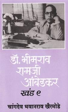 Dr. Bhimrav Ramji Ambedkar Khand - 9