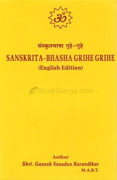 Sanskrit Bhasha Grihe Grihe (English)