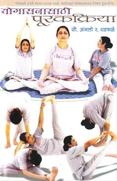Yogasanasathi Purakakriya