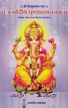 Rugvediya Punyahavachanam